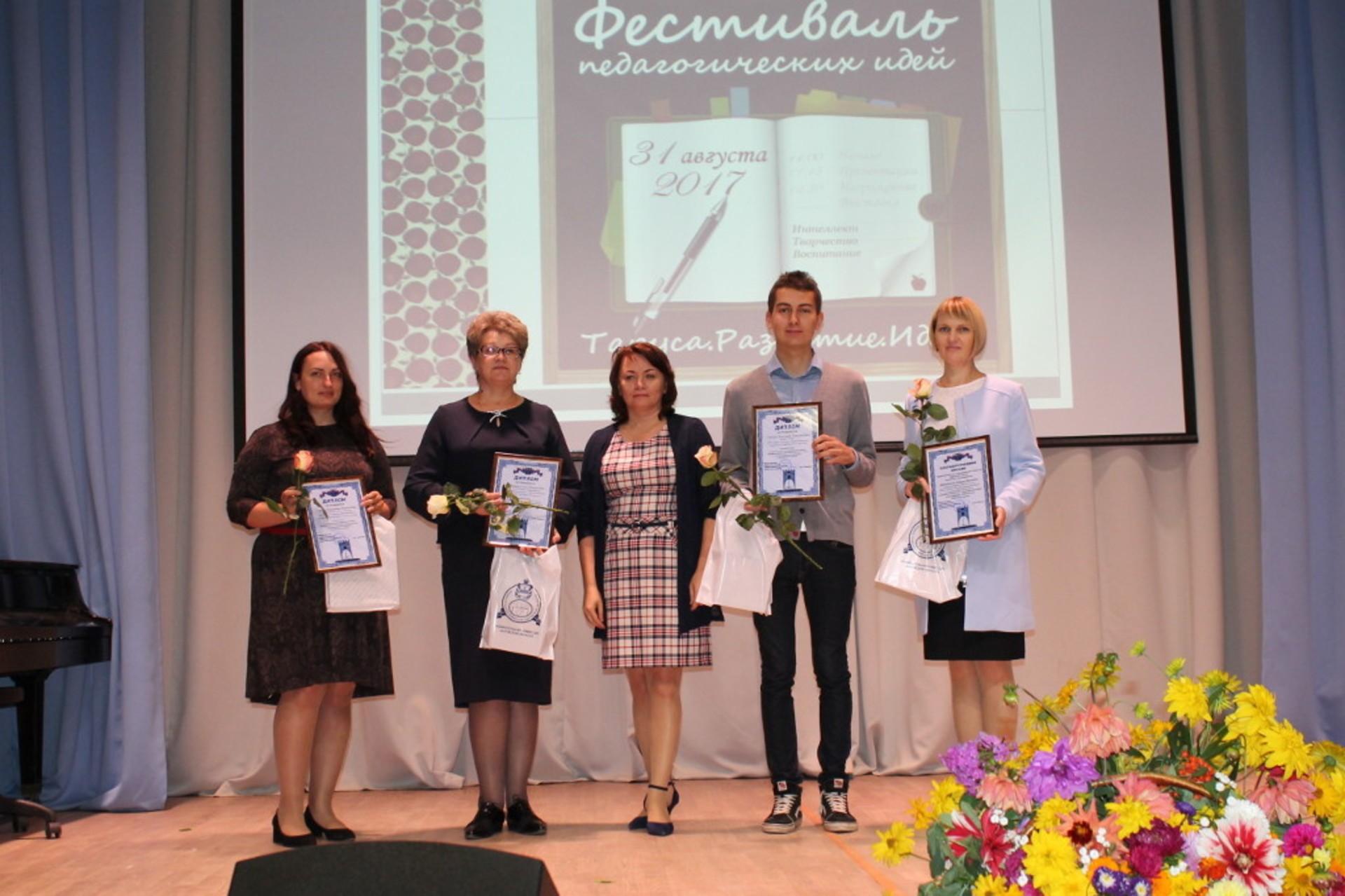 Поздравление на конференции учителей 210